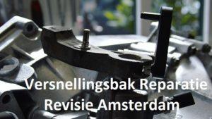 Versnellingsbak Reparatie revisie Amsterdam Garage 't Amsterdammertje